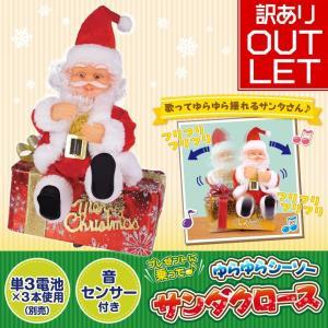 アウトレット品 クリスマス Xmas プレゼント おもちゃ サンタ 音センサー サンタクロース 子供|hac2ichiba