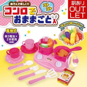 アウトレット品 おままごと ままごと ままごとセット 知育玩具 おもちゃ 玩具 子供 プレゼント ギフト|hac2ichiba