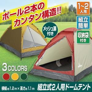 アウトレット品 組立式2人用ドームテント ドームテント 2人用 簡単組立 ビーチテント アウトドア レジャー ツーリング キャンプ hac2ichiba