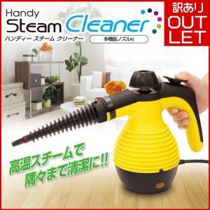 アウトレット品 ハンディースチームクリーナー スチームジェットクリーナー 掃除機 ハンディスチームクリーナー 高圧洗浄機|hac2ichiba