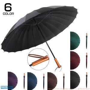 傘 24本骨 和傘 メンズ 雨傘 大きい 強風 風に強い 長傘 雨具 かさ 撥水 丈夫 耐強風 お兄...