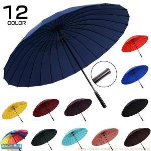 長傘 傘 メンズ 雨傘 大きい 耐風 超撥水 丈夫 24本骨 カサ 雨具 無地 115cm ビジネス...