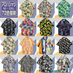アロハシャツ メンズ 花柄シャツ 半袖シャツ カジュアルシャツ 総柄 レディース オープンシャツ ト...