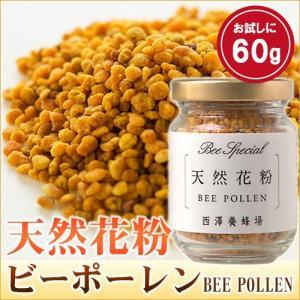 話題のスーパーフード!ミツバチが運んできた自然のビタミン天然花粉はローヤルゼリーの源 各種ビタミンが...