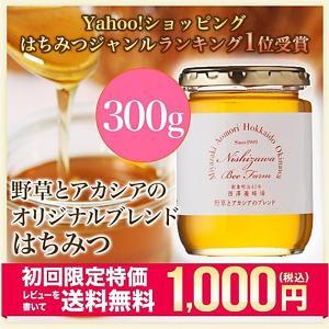 はちみつ 蜂蜜 ハチミツ 国産百花蜜入り 野草とアカシアのオリジナルブレンドはちみつ(300g) 初回限定