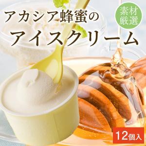 はちみつ 蜂蜜 ハチミツ はちみつアイスクリーム90ml×12個入  北海道送料別途550円 冷凍便以外同梱不可|hachibeikan