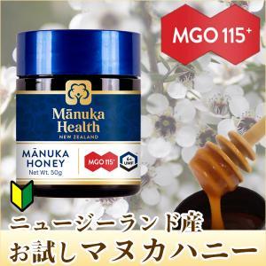 マヌカハニー はちみつ 蜂蜜 ハチミツ マヌカヘルス社ニュージーランド産 MGO115+ お試し50g hachibeikan