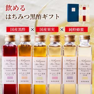 お中元 ギフト 蜂蜜 ハチミツ いろいろ選べる飲めるはちみつフルーツ黒酢3点セット200ml×3本ギフト箱入|hachibeikan