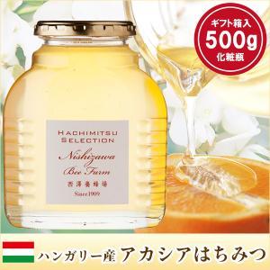 お中元 ギフト はちみつ 蜂蜜 ハチミツ ハンガリー産アカシアはちみつギフト箱入り500g化粧瓶 hachibeikan