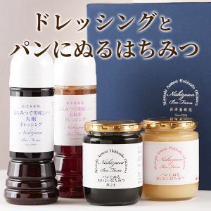 お中元 ギフト 蜂蜜 ハチミツ ドレッシングとパンにぬるおいしいはちみつギフト 北海道送料別途550円|hachibeikan