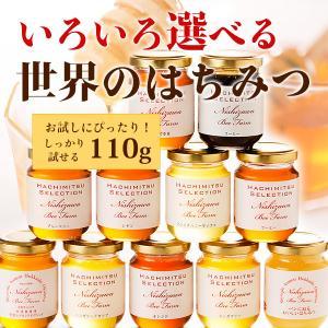 はちみつ 蜂蜜 ハチミツ 選べる世界のはちみつ110g単品 hachibeikan