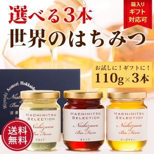 はちみつ 蜂蜜 ハチミツ 選べる世界のはちみつお試しセット110g×3本 北海道送料別途550円|hachibeikan