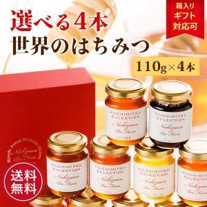 お中元 ギフト はちみつ 蜂蜜 ハチミツ いろいろ選べる世界のはちみつ110g×4本 ギフト箱入り 北海道送料別途550円|hachibeikan