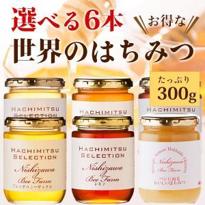 はちみつ ハチミツ 蜂蜜 いろいろ選べる世界のはちみつ300g×6本 ダンボール箱入り ラッピング不可 hachibeikan