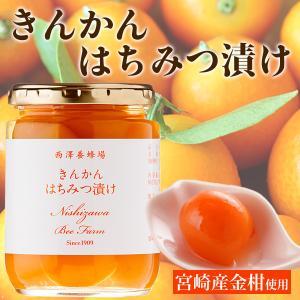 宮崎産きんかんはちみつ漬け(280g)