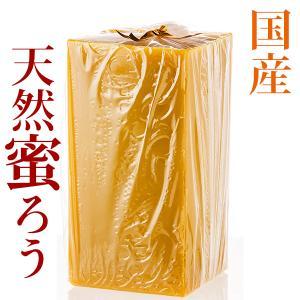自家採蜜の養蜂家ならではの天然そのままの国産蜜蝋です。キャンドルやワックスの材料などにどうぞ。当店の...