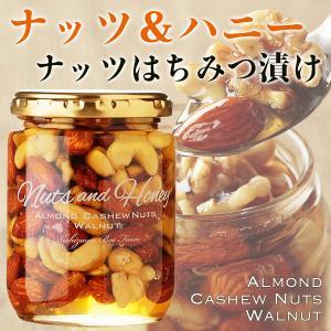 くるみ カシューナッツ アーモンドはちみつ漬け 美容・健康成分の宝庫ともいえる3種のナッツとはちみつ...