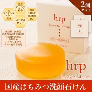 西澤養蜂場オリジナル国産はちみつ洗顔石けん(100gお得な2個セット) 今なら洗顔ネットプレゼント hachibeikan