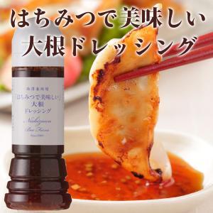 ノンオイル・食物繊維豊富! ヘルシーな醤油ベースの大根ドレッシング
