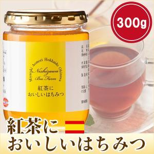 はちみつ 蜂蜜 ハチミツ 紅茶においしいはちみつ300g スペイン産レモンのはちみつ hachibeikan