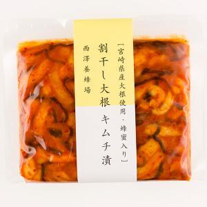 割干し大根 キムチ漬け(150g)|hachibeikan|02