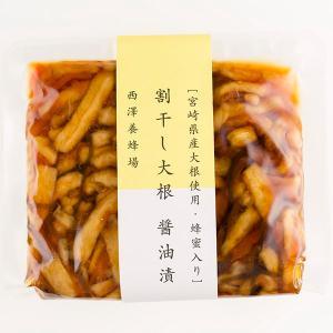 割干し大根 醤油漬け(150g)|hachibeikan|02