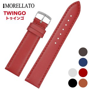 Morellato モレラート TWINGO トゥインゴ [D1877875] 腕時計用 レザーベルト サイズ:E12-B10/E14-B12/E16-B14|hachigoten