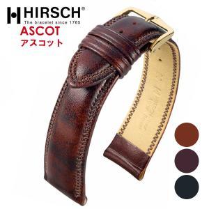 HIRSCH ヒルシュ ASCOT アスコット 腕時計用 レザーベルト サイズ:E17 E18 E19 E20 hachigoten