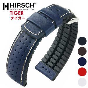 HIRSCH ヒルシュ TIGER タイガー 腕時計用 レザーベルト ラバーベルト サイズ:E18 E20 E22 E24|hachigoten