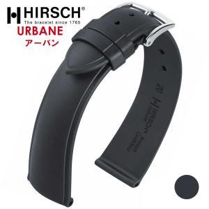 HIRSCH ヒルシュ URBANE アーベイン 腕時計用 ラバーベルト サイズ:E20 E22|hachigoten