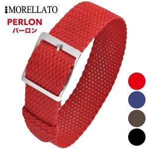 Morellato モレラート PERLON パーロン [U0054150] 腕時計用 ナイロンベルト サイズ:E18-B18/E20-B20/E22-B22|hachigoten