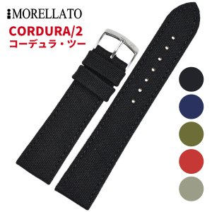 Morellato モレラート CORDURA/2 コーデュラ・ツー [U2779110] 腕時計用 ナイロンベルト サイズ:E18-B16/E20-B18/E22-B18/E24-B20 hachigoten