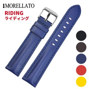 Morellato モレラート RIDING ライディング [X4749797] 腕時計用 レザーベルト サイズ:E18-B16/E20-B18/E22-B20/E24-B22|hachigoten