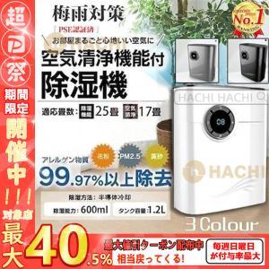 【日本語説明書】1200mlコンパクト除湿器 小型 空気清浄機 除湿機 衣類乾燥 衣類乾燥機 除湿機...