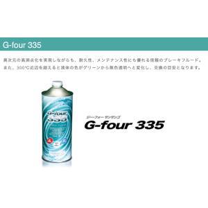 在庫あり【プロジェクト・ミュー】ブレーキフルード ●G-four 335 ●1L /1本 ●100%...
