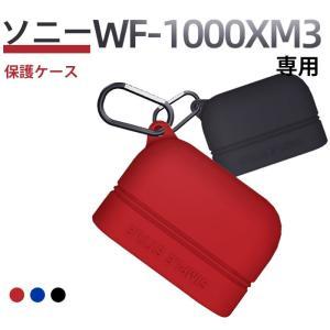 ソニー SONY WF-1000XM3 ケース カバー シリコン素材 保護 イヤホン収納 イヤホンケ...