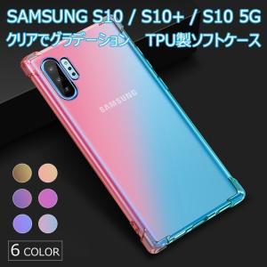 Galaxy S10 / S10+ ケース 耐衝撃 カバー おしゃれ グラデーション クリア TPU...