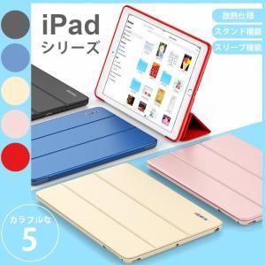 iPad ケース 2018 2017 iPad Air2 Air iPad mini4 mini3 mini2 mini iPad Pro 9.7 ケース 放熱仕様 スタンド機能 おしゃれ 軽量 薄型 耐衝撃 手帳型 保護カバー|hachiko
