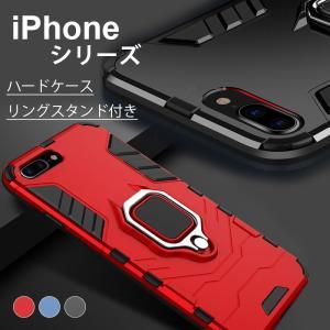 iPhoneXsMax iPhoneXR iPhoneXs X ケース おしゃれ リング付き 一体型 iPhone8Plus 8 iPhone7Plus 7 iPhone6sPlus 6s iPhone6Plus 6 耐衝撃 カバー スマホケース|hachiko
