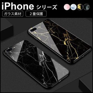 iPhone6sPlus iPhone6Plus ケース おしゃれ 耐衝撃 カバー ハードケース ガラス素材 軽量薄型 iPhone8 iPhone7 iPhone6s iPhone6 スマホケース 在庫処分|hachiko