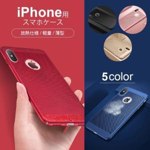在庫処分 iPhone6s Plus/iPhone6 Plus/iPhone6s/iPhone6/iPhoneSE/iPhone5s/iPhone5 ケース カバー 放熱仕様 おしゃれ 耐衝撃 軽量 薄型 スマホケース|hachiko