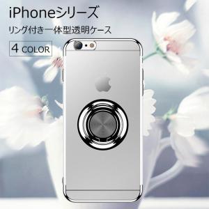iPhone8Plus/8 iPhone7Plus/7 ケース カバー iPhone6s/6s Plus iPhone6/6 Plus 透明ケース 耐衝撃 リング付き クリア TPU製 軽量 薄型 おしゃれ スマホケース|hachiko