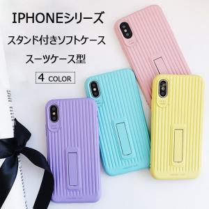 iPhone XR ケース 耐衝撃 iPhone Xs ソフトケース おしゃれ iPhoneXs Max iPhoneX iPhone10 カバー スタンド付き スーツケース型 可愛い スマホケース|hachiko