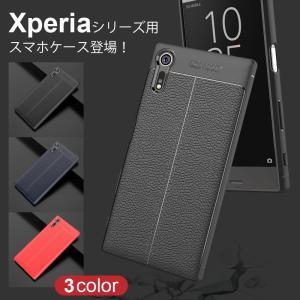 XperiaXZ1 XZ1 Compact ケース おしゃれ 耐衝撃 XperiaXZ XZs XZ Premium ケース Xperia XZ2 XZ2 Compact ソフトカバー レザー製 本革調 軽量 薄型 スマホケース|hachiko