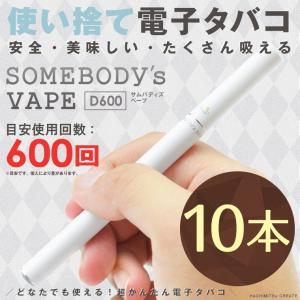 使い捨て電子タバコ メール便選択で送料無料 禁煙グッズ 電子...