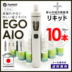 電子タバコ 本体+リキッド10本付 Joyetech eGo...