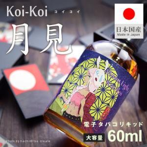 ☆60mlの大容量ボトル!  花札をモチーフとした繊細なイラスト入りです。濃厚なバニラにフルーツの香...