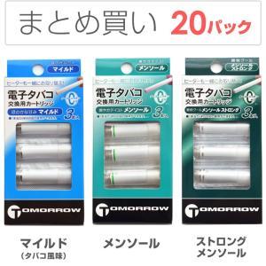電子タバコ TOMORROW トゥモロー 専用カートリッジ 送料無料 3個×20パックセット 箱売(1カートン)