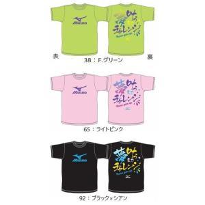 10%OFF ミズノ MIZUNO 2017年SS限定Tシャツ 62JA7Z52|hachimorisports