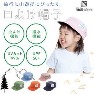 ワークキャップ 虫除け キッズ かわいい アウトレット MOTHKEEHI HA-001|hachipro